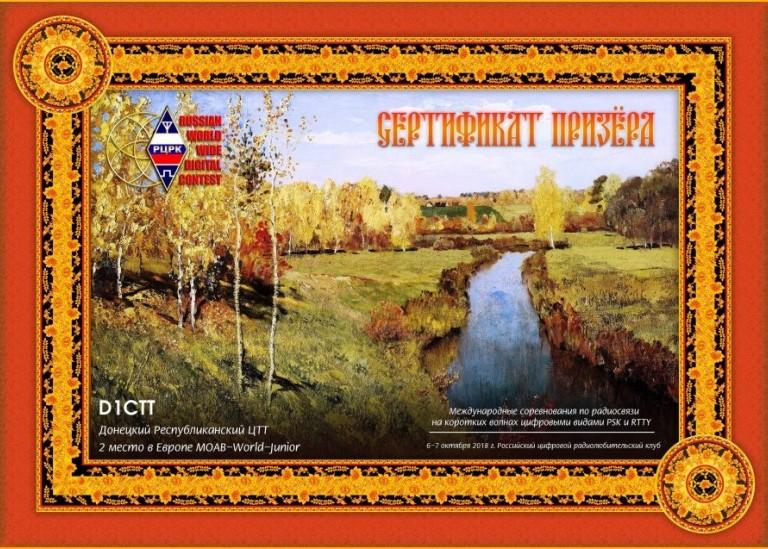 RUSSIAN WW DIGITAL CONTEST