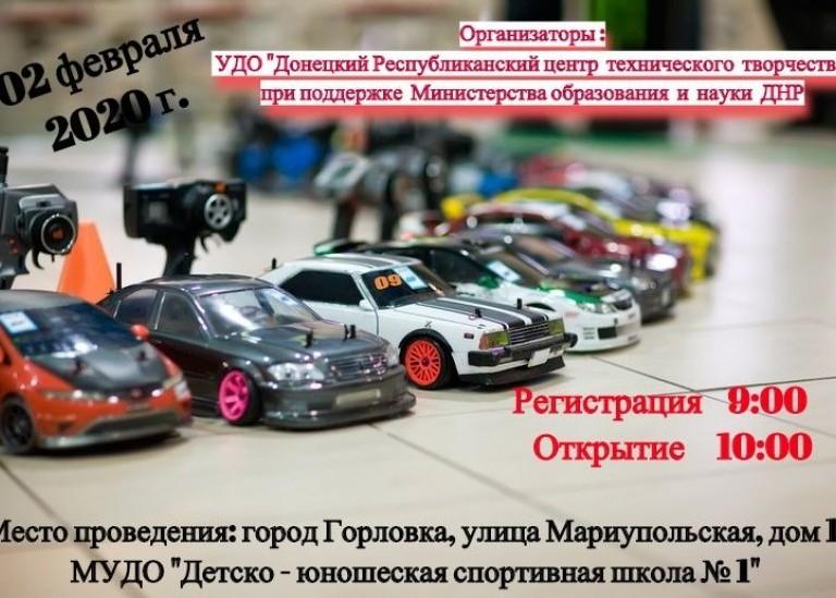 Открытые республиканские соревнования по автомодельному спорту