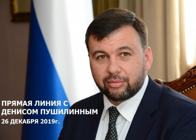 Прямая линия с Главой Донецкой Народной Республики.